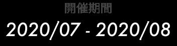 開催期間 2020年07月〜2020年08月