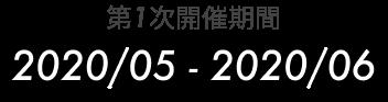 第1次開催期間 2020年05月〜2020年06月