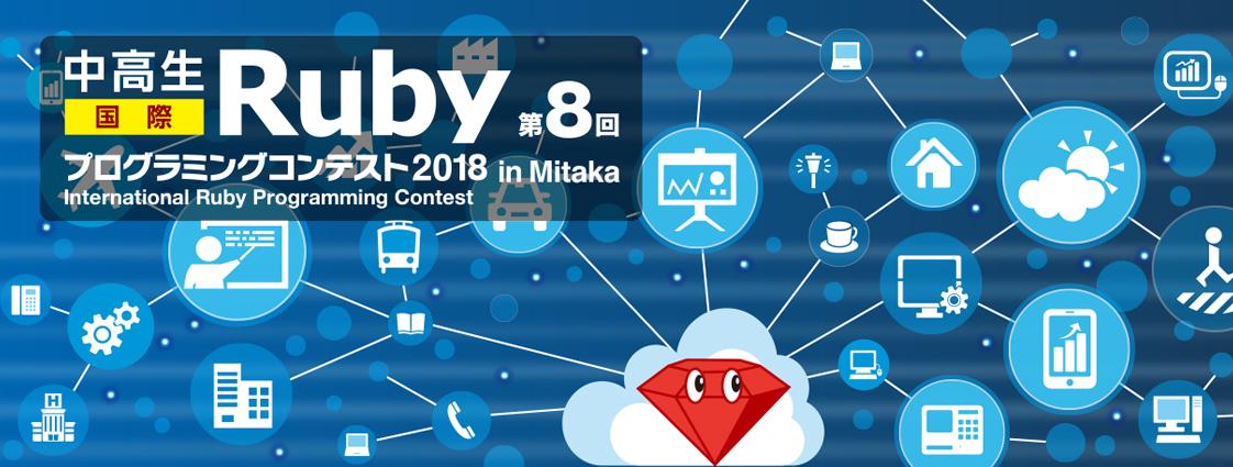 中高生国際Rubyプログラミングコンテスト2018 in Mitaka 最終審査会