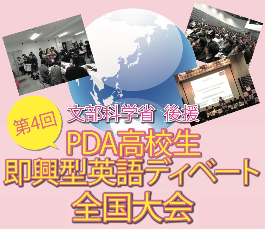 文部科学省後援 第4回 PDA高校生即興型英語ディベート全国大会(東京)