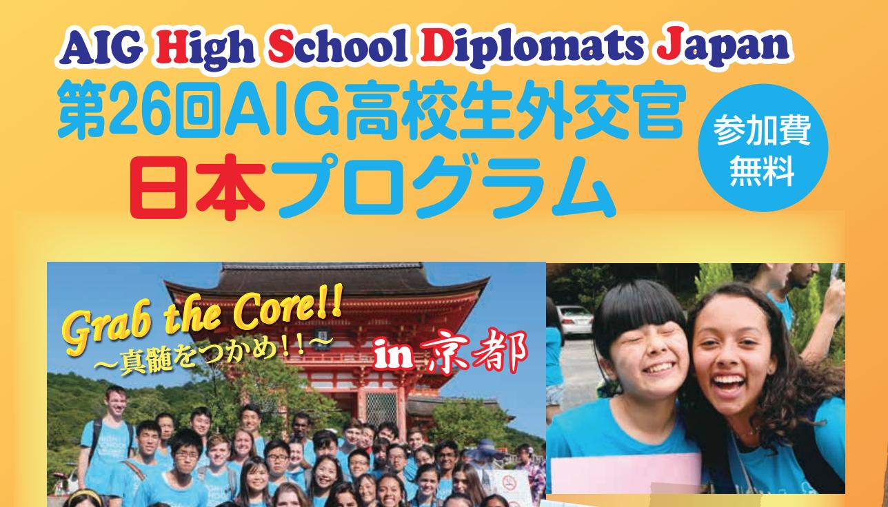 AIG高校生外交官渡米・日本プログラム ~毎年夏休み時期に高校2、3年生を対象に行っている参加費無料のプログラム~