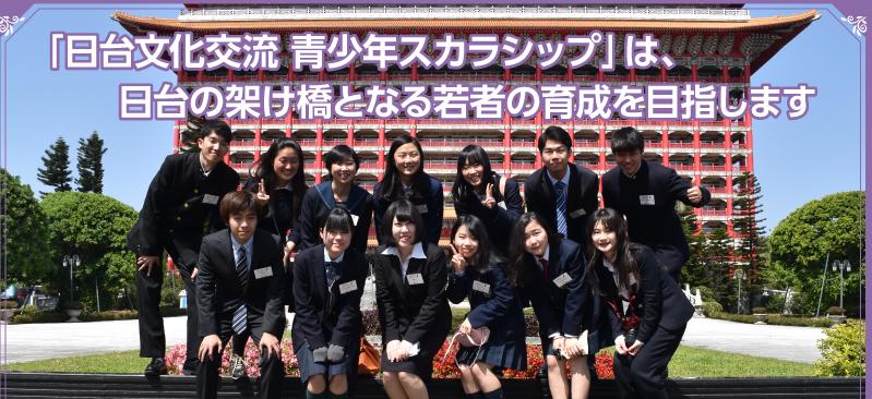 第16回 日台文化交流 青少年スカラシップ