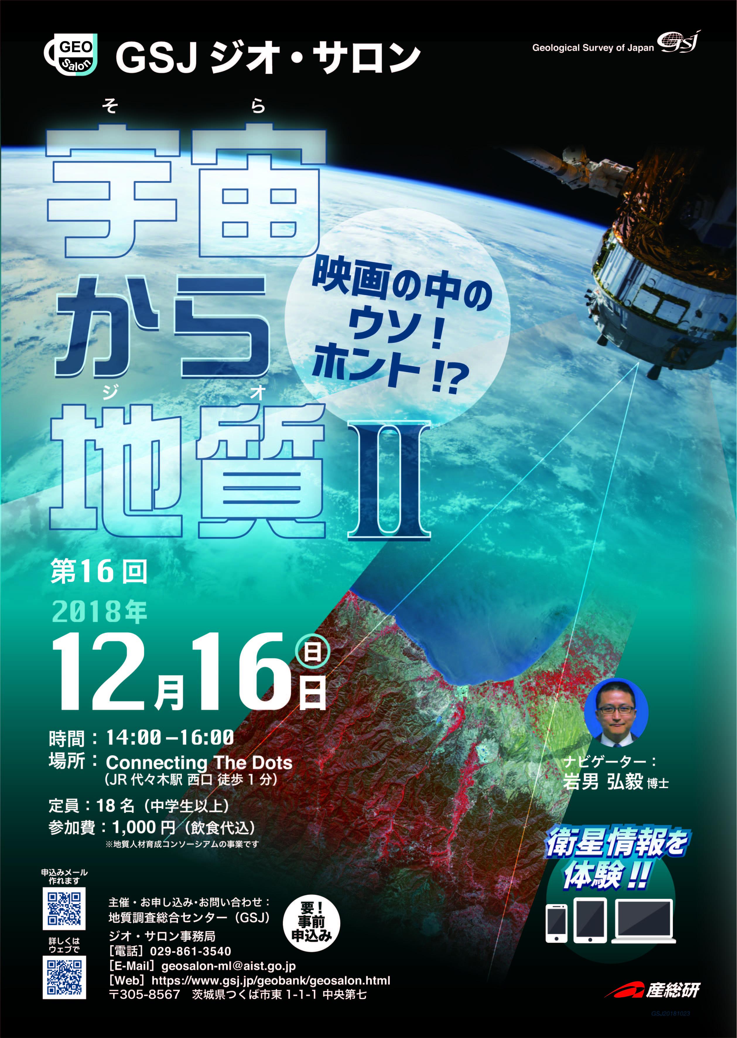 宇宙(そら)から地質(ジオ)Ⅱ~映画の中のウソ?ホント!?~