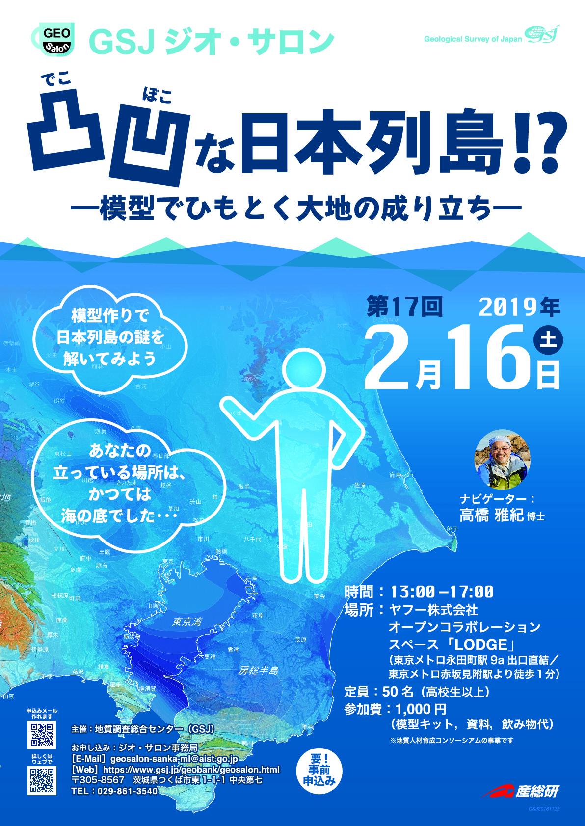 凸凹(でこぼこ)な日本列島!? -模型でひもとく大地の成り立ち-