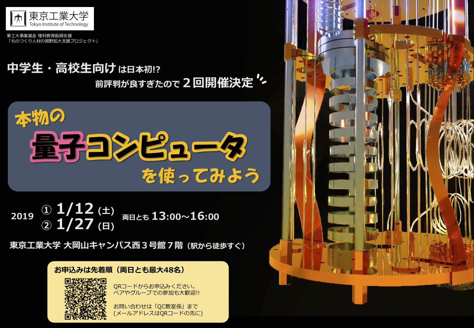 【日本初】本物の量子コンピュータを使ってみよう!