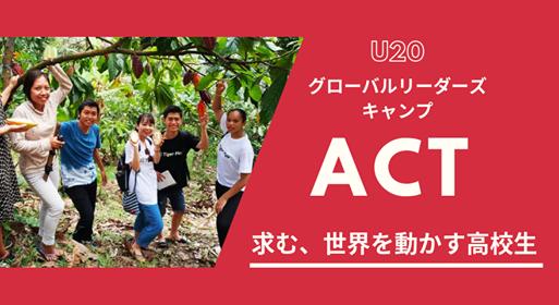 【U20対象】グローバルリーダーズ・キャンプ 『ACT』第2期〜さぁ、行くぞ世界〜