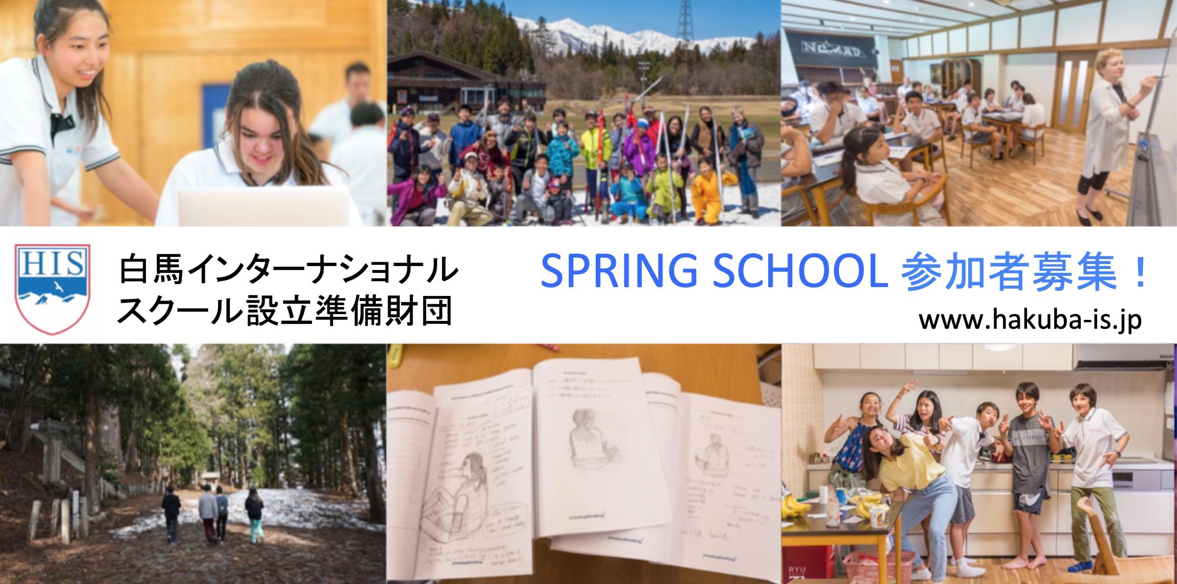 【12〜16歳対象】3月27日〜31日 白馬インターナショナルスクール設立準備財団がスプリングスクール参加者募集。白馬の大自然の中、英語でSDGsについて学んでみよう!