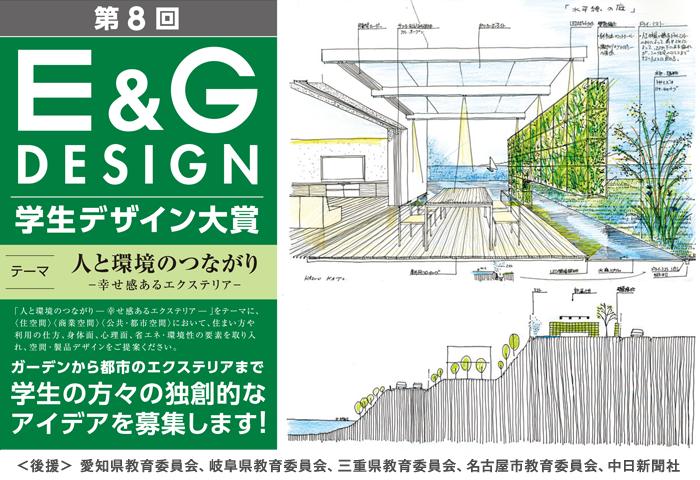 【高校生以上】E&G Design 学生デザイン大賞 ガーデンから年のエクステリアまで学生の方々の独創的なアイデアを募集します!!