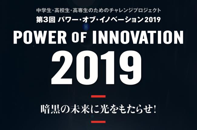 中学生・高校生・高専生のための春休みチャレンジプログラム「第3回 パワー・オブ・イノベーション2019」開催!