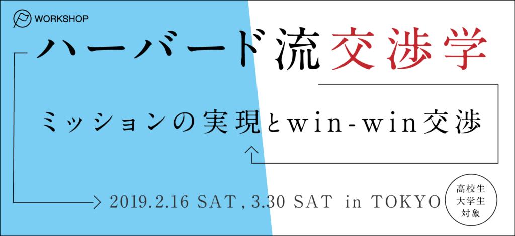 【2/16,3/30】ハーバード流 交渉学 ~ミッションの実現とwin win交渉~