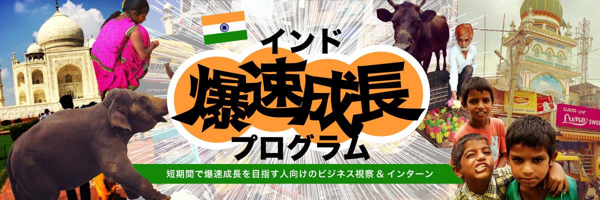 【〆切間近!】2019年春インド爆速成長プログラム「自分を超えろ!」7期 inデリー