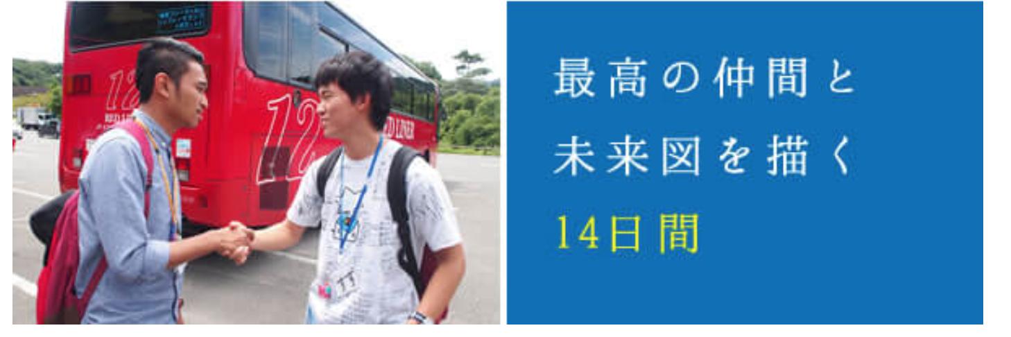 【高校1~3年生対象!】第16回日本の次世代養成リーダー塾