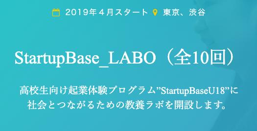 【起業に興味のある高校生!】StartupBase_LABO (全10回)