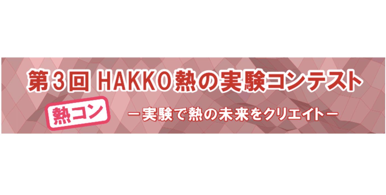 熱の世界をもっと身近に! 第3回HAKKO熱の実験コンテスト