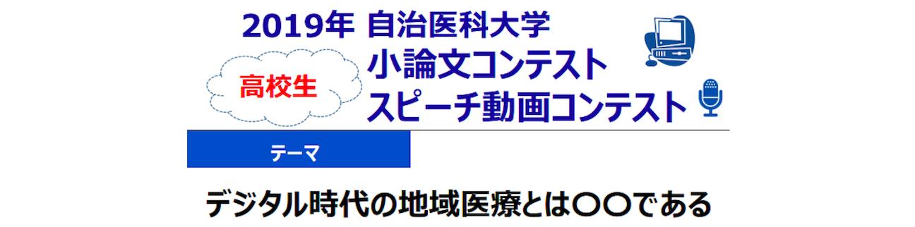 自治医科大学 小論文・スピーチ動画コンテスト! (入賞者全員を「医師体験セミナー」に招待!!)