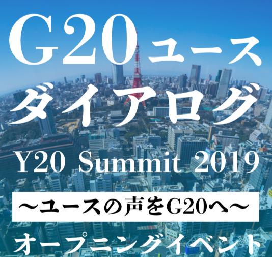 【5/26 ユースの声をG20へ!】G20ユースダイアログ(Y20サミット公開イベント)