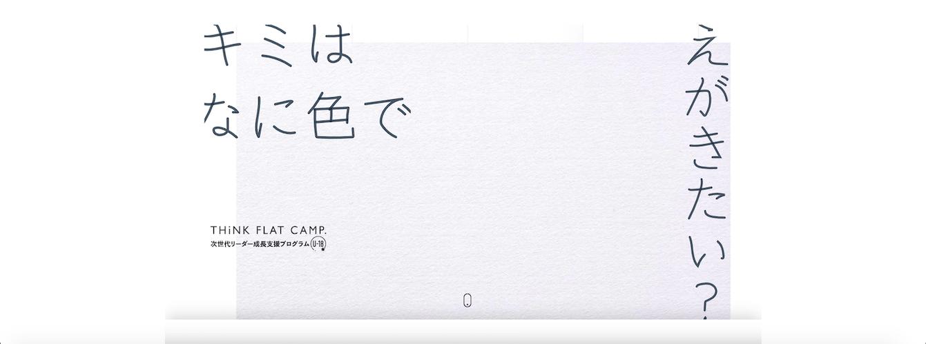【中高生対象!】THINK FLAT CAMP~次世代リーダー成長支援プログラム U-18~