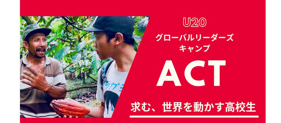 【U20対象】グローバルリーダーズ・キャンプ 『ACT』第3期〜さぁ、行くぞ世界〜
