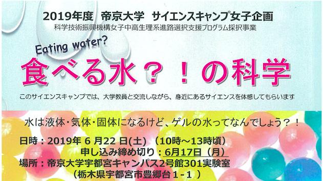 【女子中高生対象】食べる水?!の科学