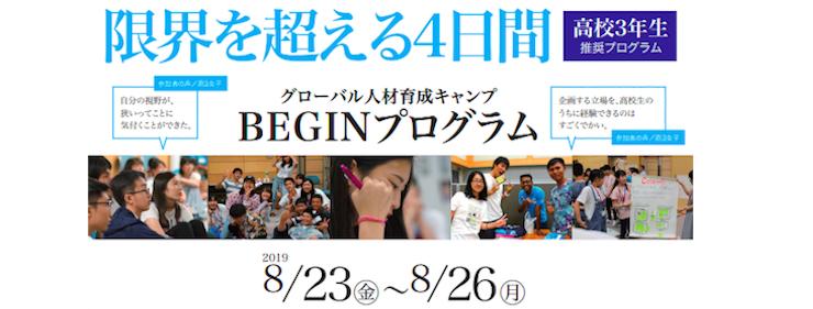 【限界を超える4日間】BEGINプログラム 〜グローバル人材育成キャンプ〜@立命館アジア太平洋大学