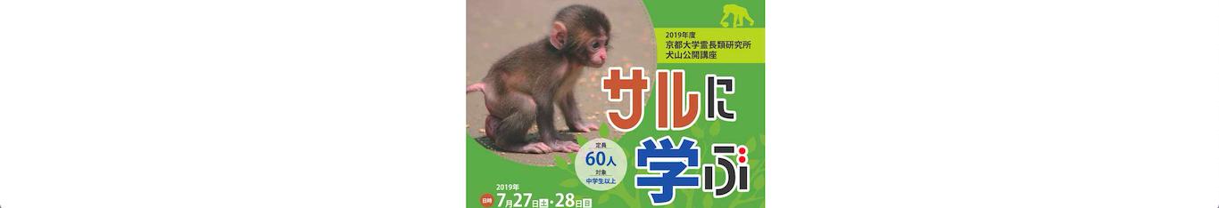 【中学生以上!】京都大学霊長類研究所犬山公開講座「サルに学ぶ」
