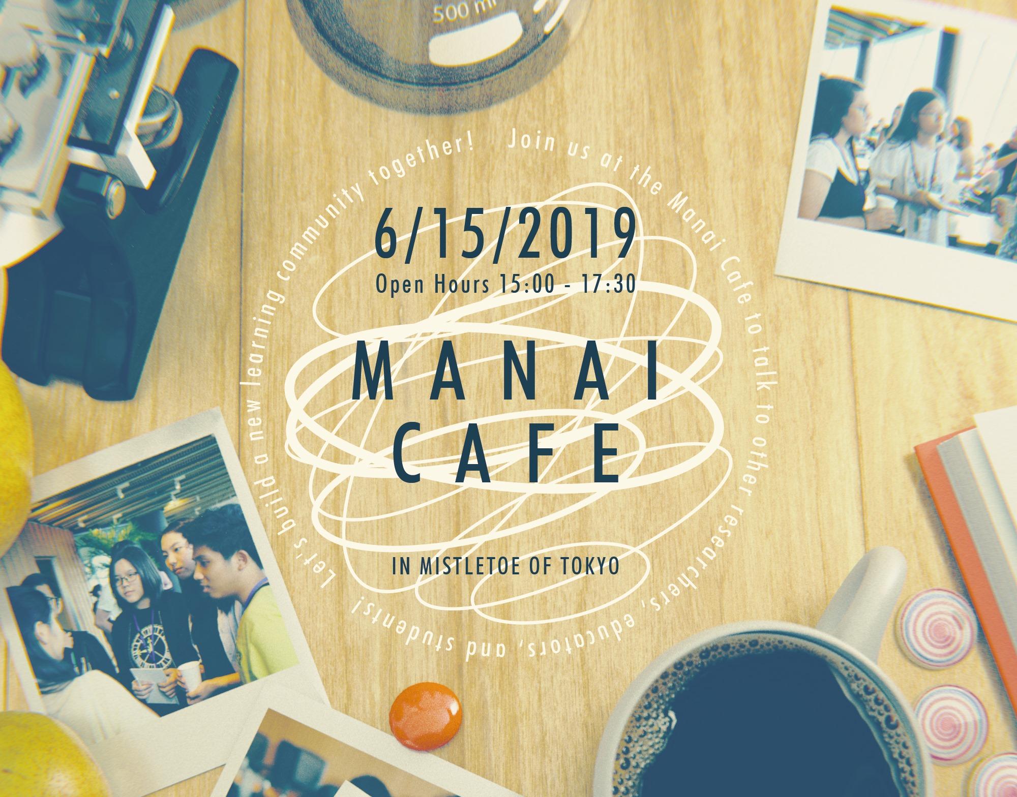 将来のヒントはここにある!! 中学生・高校生と研究者が交わるコミュニケーションイベント「Manai Cafe」開催