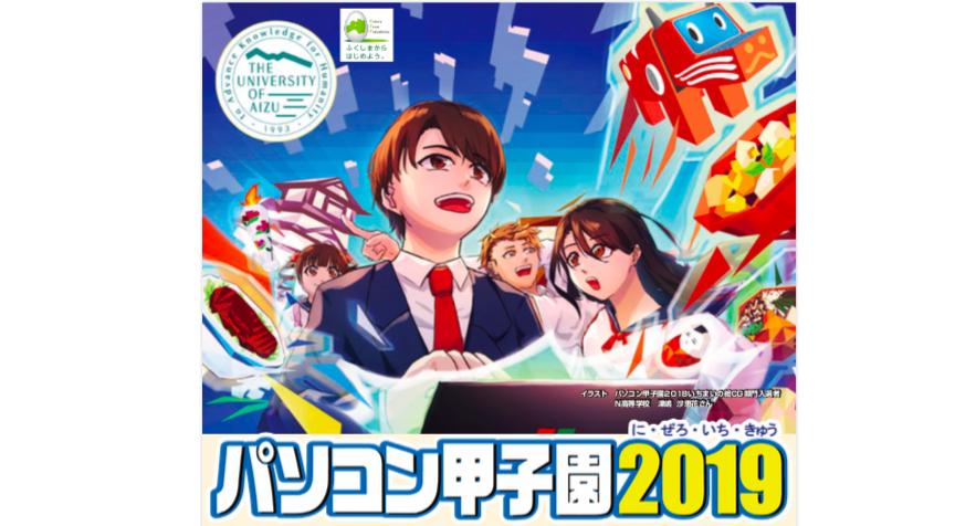 パソコン甲子園2019
