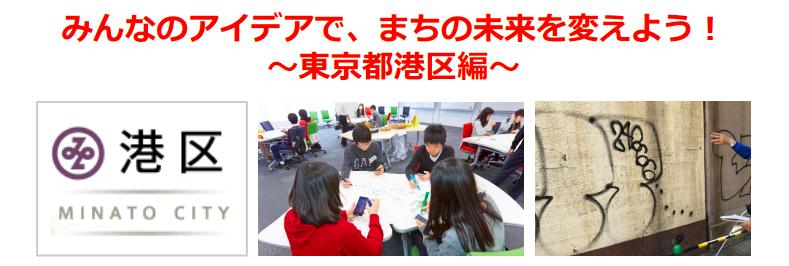 【博報堂主催】高校生向け!「みんなのアイデアで、まちの未来を変えよう! ~東京都港区編~」