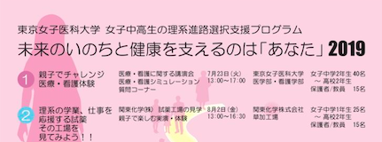 【理系志望の女子中高生向け!】「未来のいのちと健康を支えるのは『あなた』2019」@東京女子医科大学