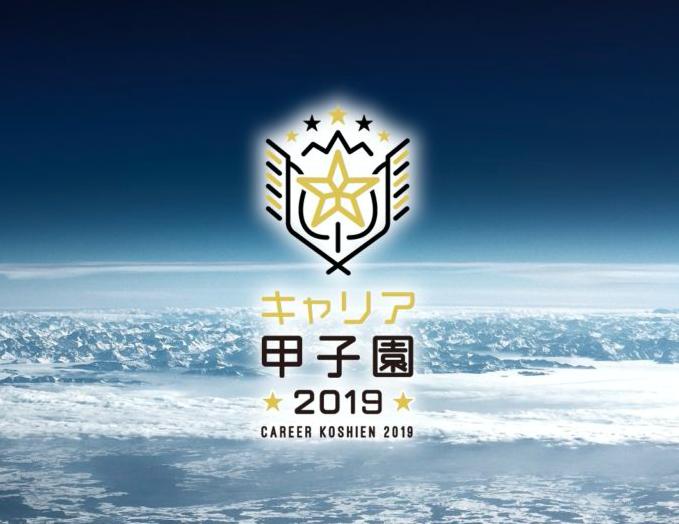 【キャリア甲子園2019】 高校生最強を決める戦いが今年も開幕!