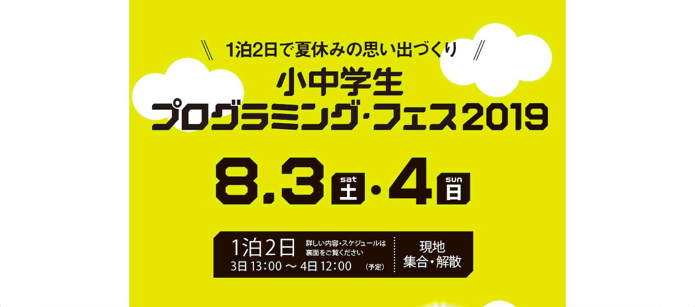 【1泊2日で夏休みの思い出づくり in福井】小中学生 プログラミング・フェス 2019