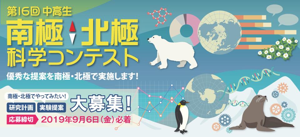 【優秀な提案は南極・北極で実施!!】第16回 中高生南極北極科学コンテスト