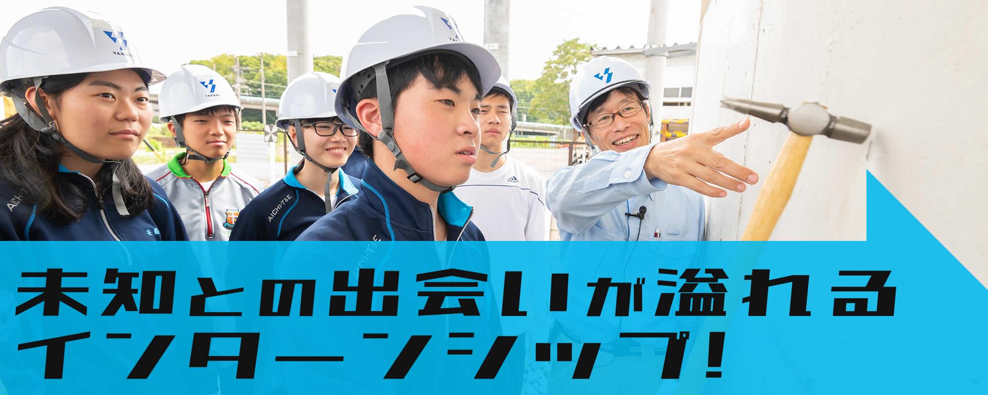 【愛知県の高校生対象!】マイチャレンジインターンシップ2019