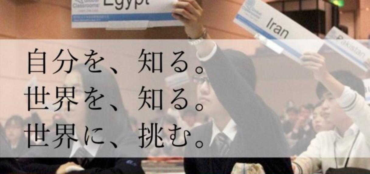 【受賞者はNYの国際大会に参加!!】第13回全日本高校模擬国連大会