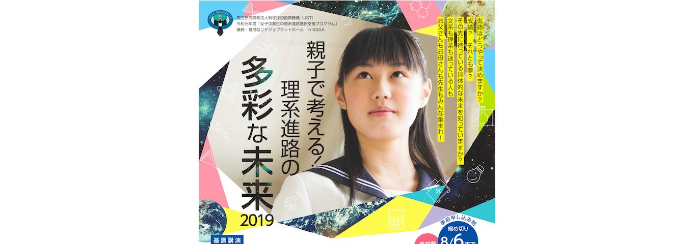 【九州開催!】親子で考える!理系進路の多彩な未来2019