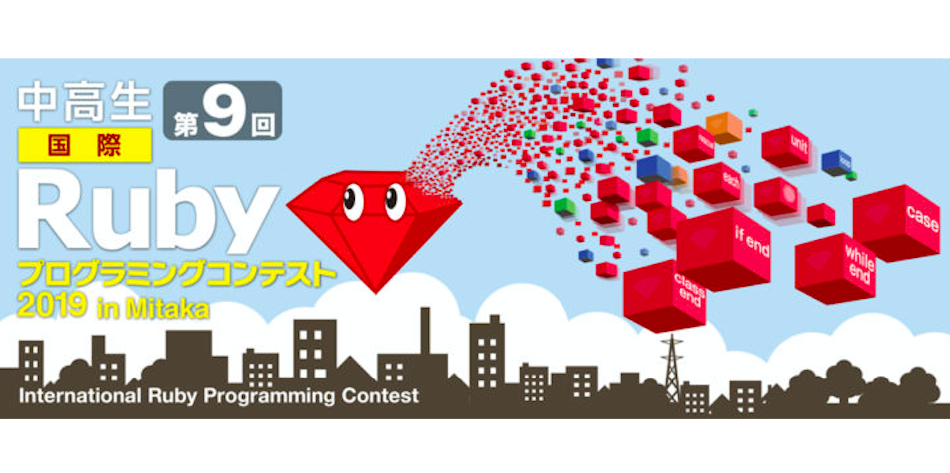 【つくりたい!が世界を変えていく!】第9回中高生国際Rubyプログラミングコンテスト