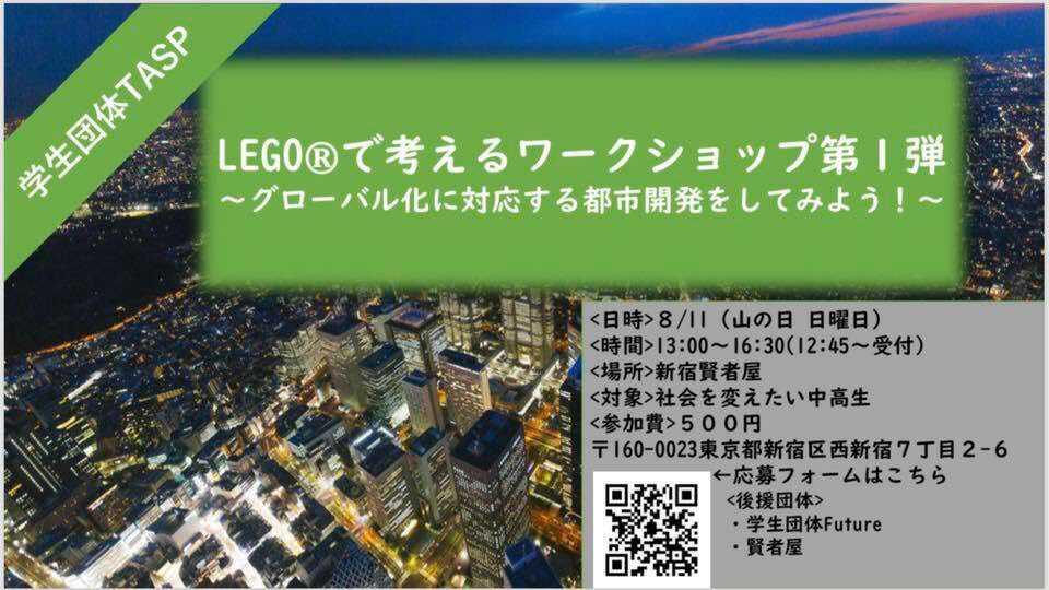 LEGO®︎で考えるワークショップ第1弾〜グローバル化に対応する都市開発をしてみよう!〜