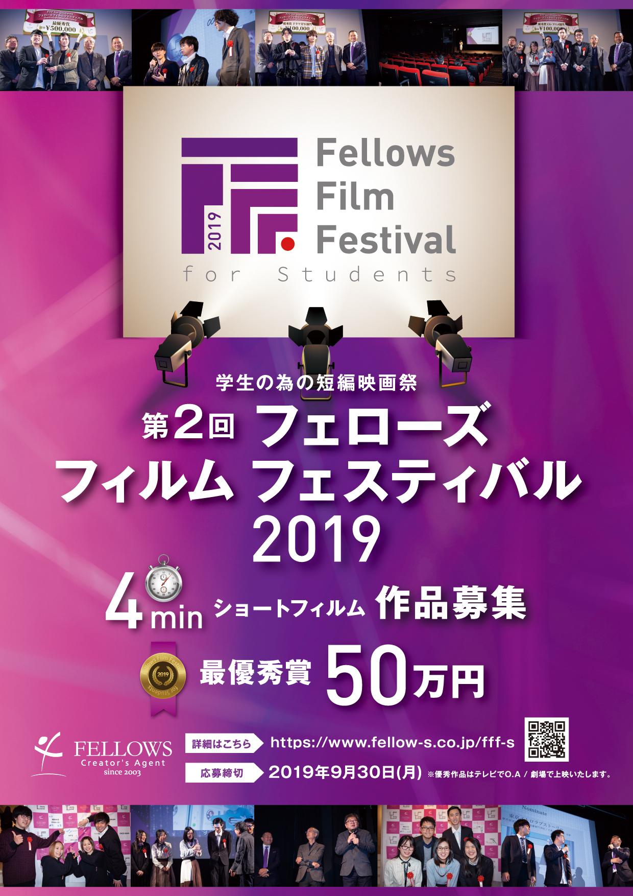 学生の為の短編映画祭「第2回 フェローズフィルムフェスティバル 2019」作品募集!