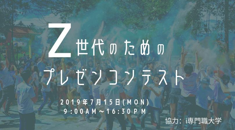 Z世代のためのプレゼンコンテスト ~学生の本気個々にあり!!!~