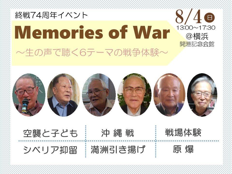 【夏休みの自由研究や修学旅行前の平和学習に悩んでいる生徒の皆さん!】8/4 横浜 Memories of War~生の声で聴く6テーマの戦争体験~