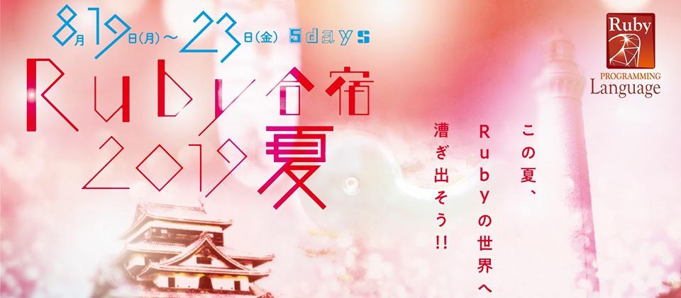 【小学生から大学院生まで】8/19~23 Ruby合宿2019夏 参加者募集中 ~Rubyの聖地島根でプログラマとしてステップアップしよう~