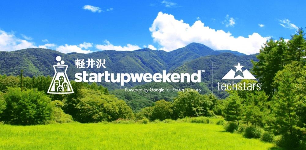 【中学2年生以上!】Startup Weekend 軽井沢@UWC ISAK Japan