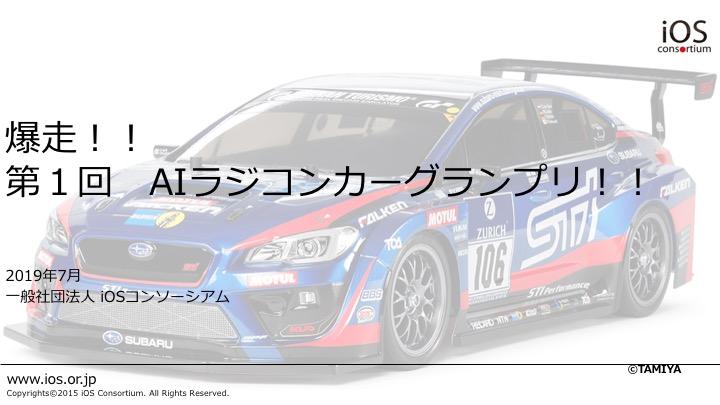 【中高生向け】 爆走!! 第1回AI ラジコンカーグランプリ2019