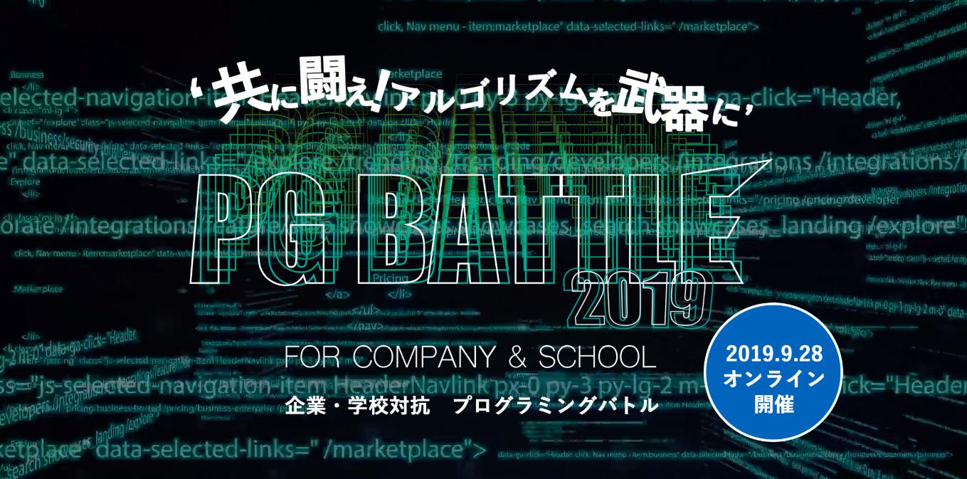 [第2回]企業・学校チーム対抗「PG BATTLE2019」開催