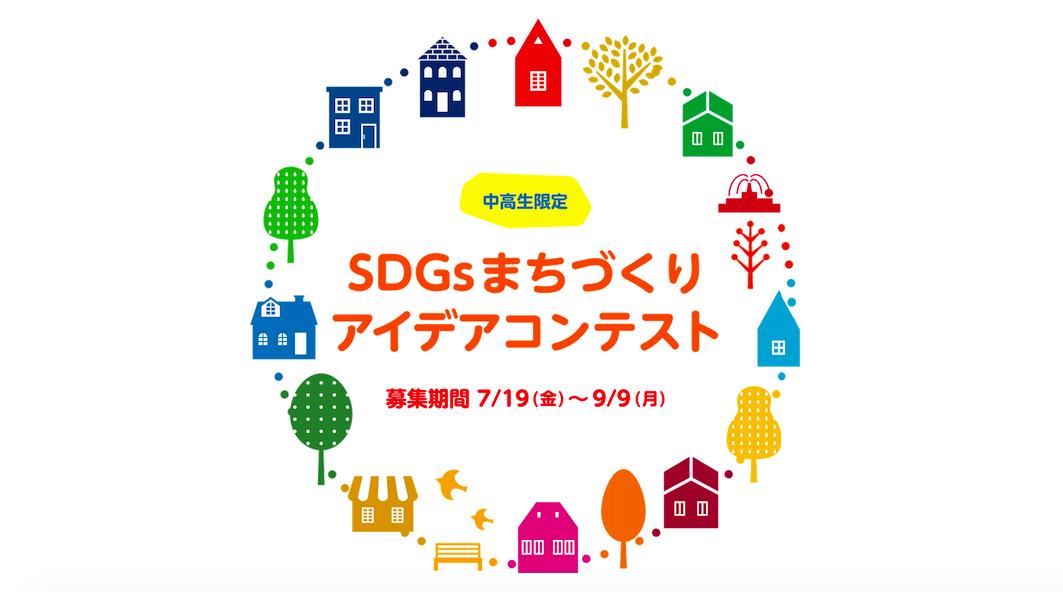 【中高生限定】SDGsまちづくりアイデアコンテスト