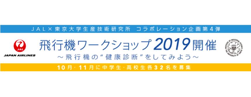 "JAL×東京大学生産技術研究所 「飛行機ワークショップ2019~飛行機の""健康診断""をしてみよう~」"
