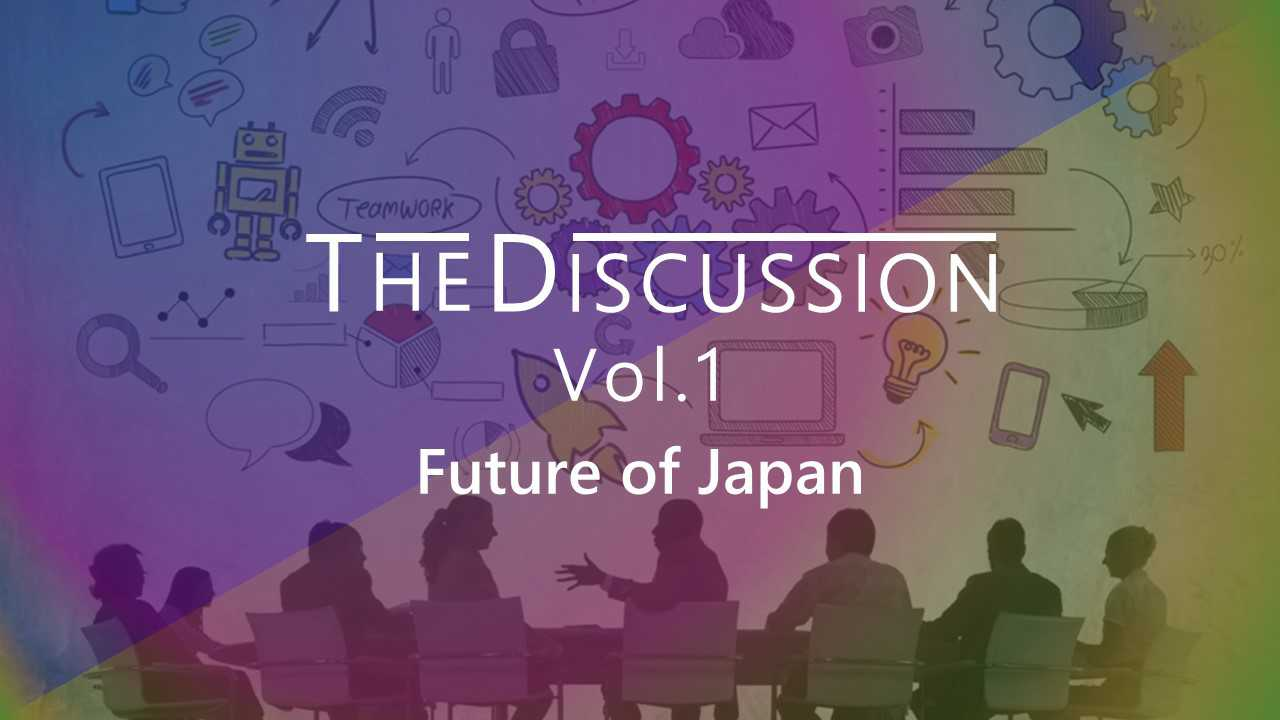 The discussion Vol.1 -Future of Japan- 本物の討論