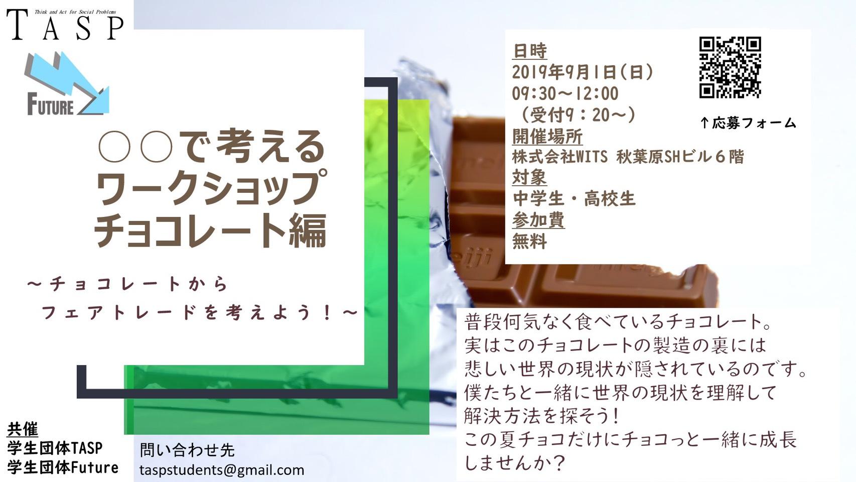 ◯◯で考えるワークショップ チョコレート編〜チョコレートからフェアトレードを考えよう!〜