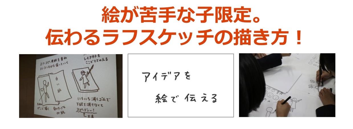 【博報堂主催!10/6 】「絵が苦手な子限定。伝わるラフスケッチの描き方!」