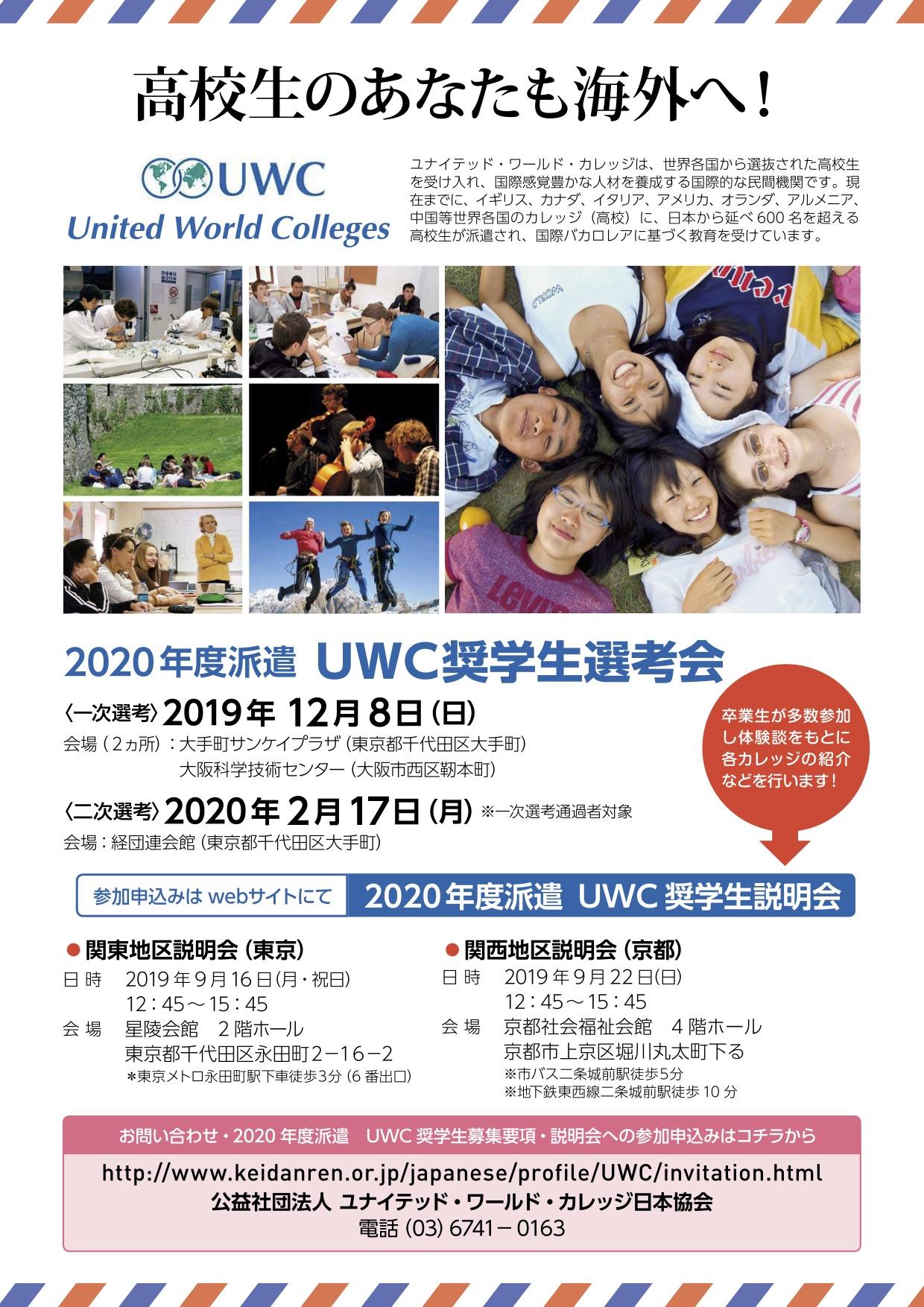 2020年度派遣 UWC奨学生選考会in 東京・大阪